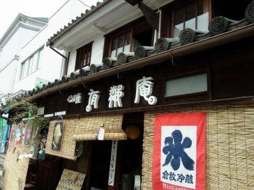 **四国の旅  n°3(倉敷へ)**_d0147488_848625.jpg