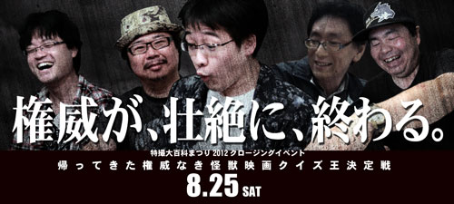 帰ってきた権威なき怪獣映画クイズ王決定戦!8月25日開催!_a0180302_22281459.jpg