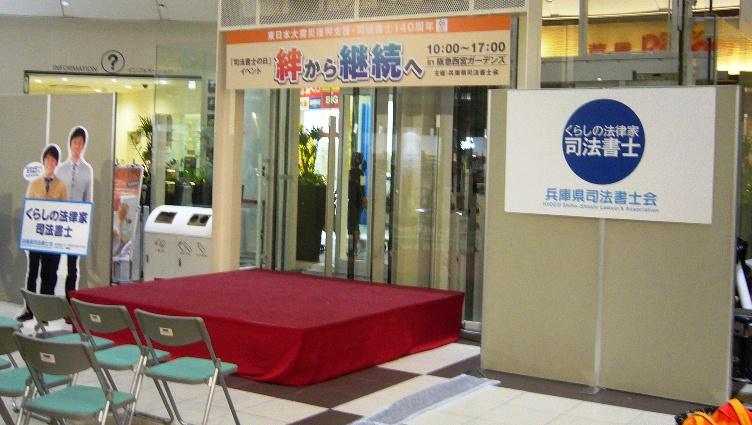 「司法書士の日」イベントin阪急西宮ガーデンズ 報告_f0221707_2115139.jpg