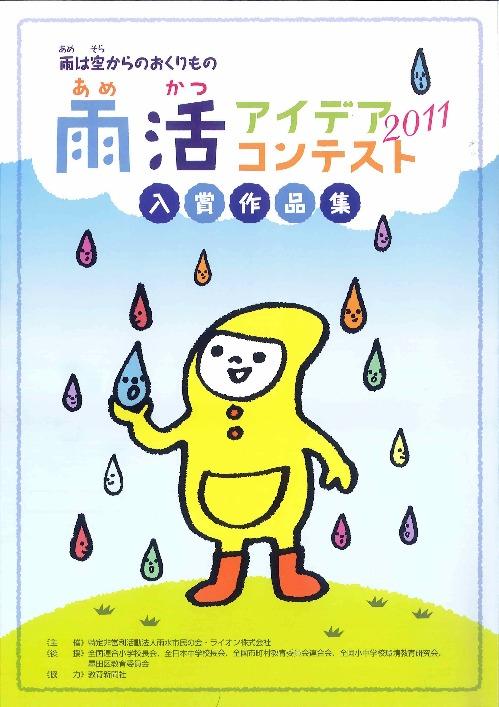 雨活アイデアコンテスト2011 入賞作品集_d0004728_11472995.jpg