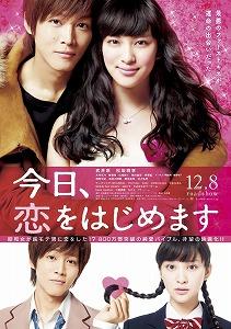 前代未聞!映画『今日恋』のテーマソングに12組のアーティストの参加が決定!!_e0025035_201434100.jpg