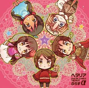 「ヘタリア DIGITAL SINGLE THE BEST ぷらす α」新曲2曲タイトル決定!!_e0025035_20222557.jpg