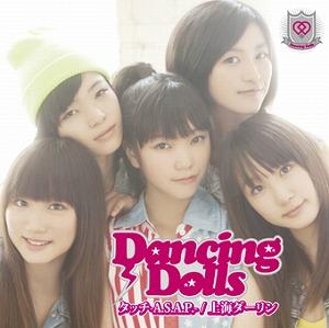 大阪出身5人組Dancing Dolls、レンジの次はあの名作アニメ「タッチ」をサンプリング!_e0025035_2025047.jpg
