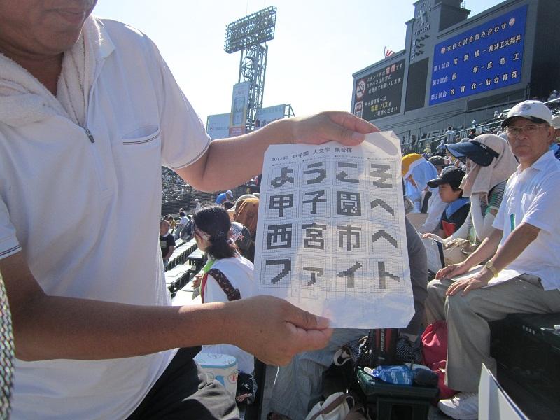 高校野球 開会式_f0205367_1313551.jpg
