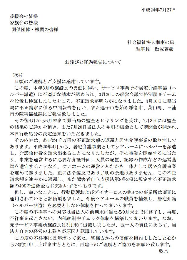 介護給付費 1億4千万円 不正受給 逗子市の社会福祉法人の事業所 悪質として指定取り消しへ 神奈川県_e0151275_2215406.jpg
