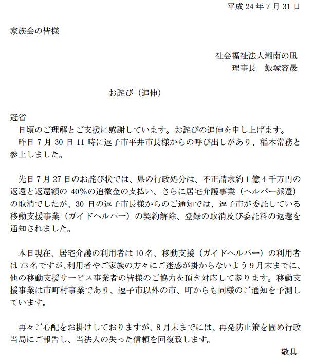 介護給付費 1億4千万円 不正受給 逗子市の社会福祉法人の事業所 悪質として指定取り消しへ 神奈川県_e0151275_2215527.jpg