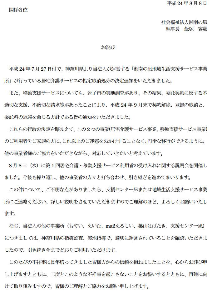 介護給付費 1億4千万円 不正受給 逗子市の社会福祉法人の事業所 悪質として指定取り消しへ 神奈川県_e0151275_22181221.jpg