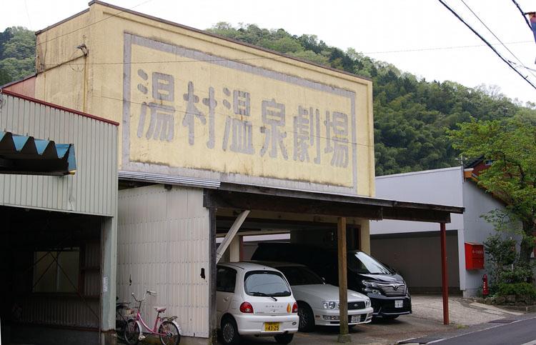 湯村温泉劇場_f0130879_23244596.jpg