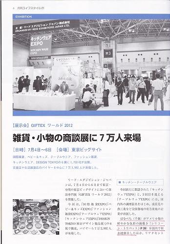 メディア掲載  ~『月刊 Lifestyle21 』~_a0158486_1323166.jpg