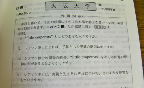 東京外国語大学の合格体験記!東京外語大に合格す …