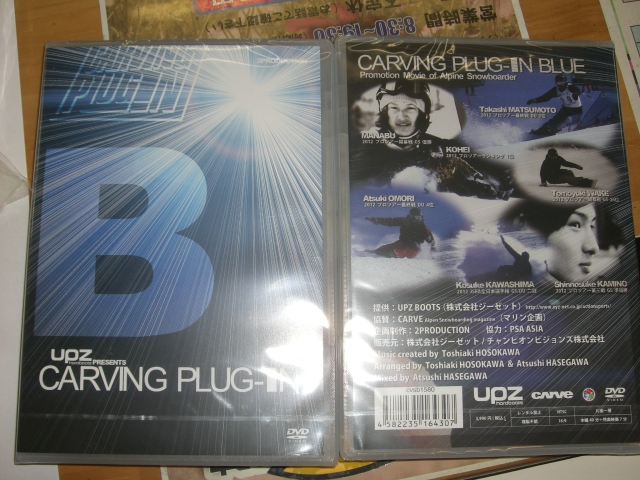 CARVING PLUG-IN DVD発売!!_f0229217_19341572.jpg