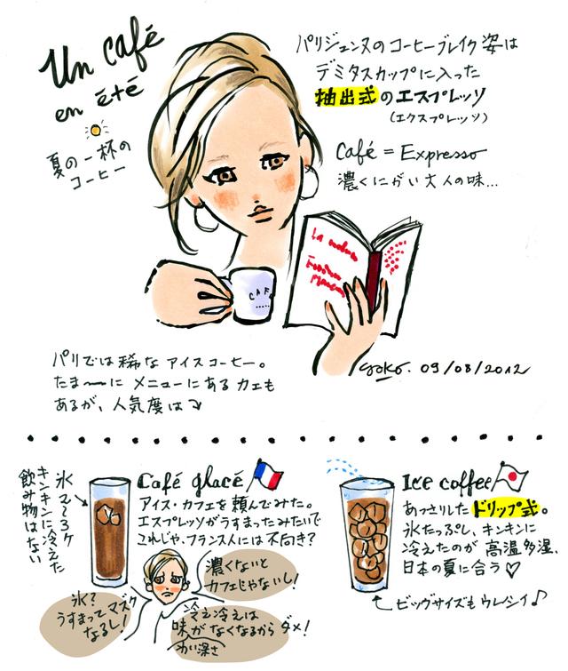 日仏夏のコーヒータイム_e0262430_10443550.jpg