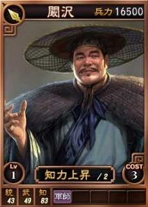 Windows 版『三國志12』オンライン対戦用武将カード追加第7弾!_e0025035_1046199.jpg