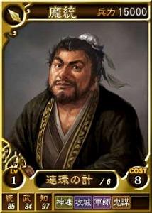 Windows 版『三國志12』オンライン対戦用武将カード追加第7弾!_e0025035_1046698.jpg