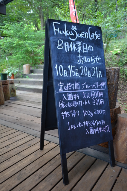 天神山プチ登山&富久樹園カフェ_e0228938_18324323.jpg