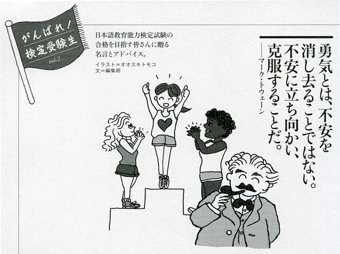 【連載】「がんばれ!検定受験生」日本語教育ジャーナル(アルク)2012秋号_f0134538_6213015.jpg