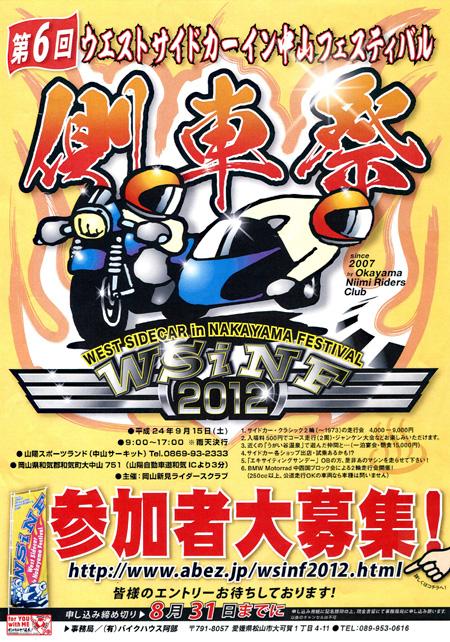 【West Sidecar in 中山フェスティバル2012】_e0218639_15786.jpg