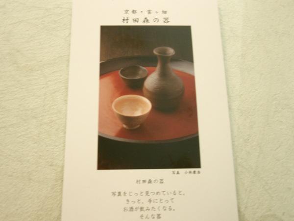 村田森さんの個展_b0132442_1951269.jpg