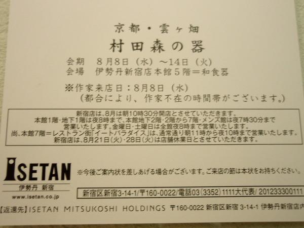 村田森さんの個展_b0132442_1953957.jpg