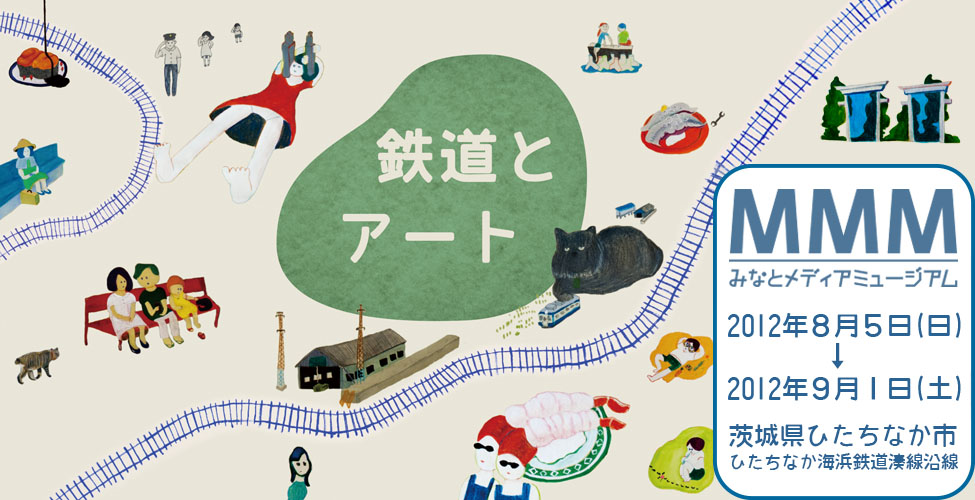 那珂湊で「鉄道とアート」2_f0152544_0594168.jpg