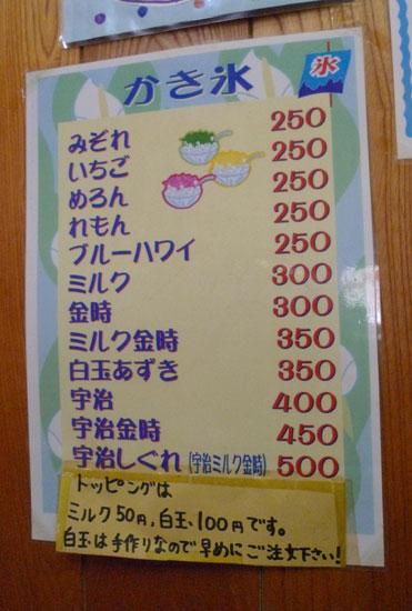 お好み焼き のぶちゃん @ 東二見_e0024756_124553.jpg