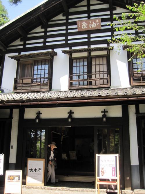 猫町珈琲店@追分・油や_f0236260_21401918.jpg