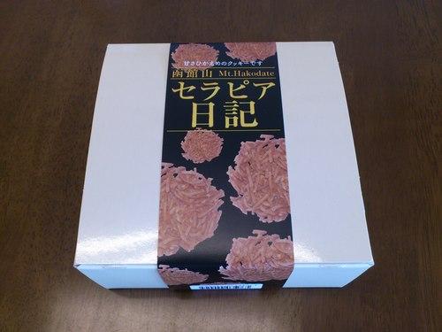 新しいパッケージ_b0106766_22591785.jpg