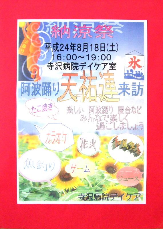 納涼祭のお知らせ_c0221418_155268.jpg