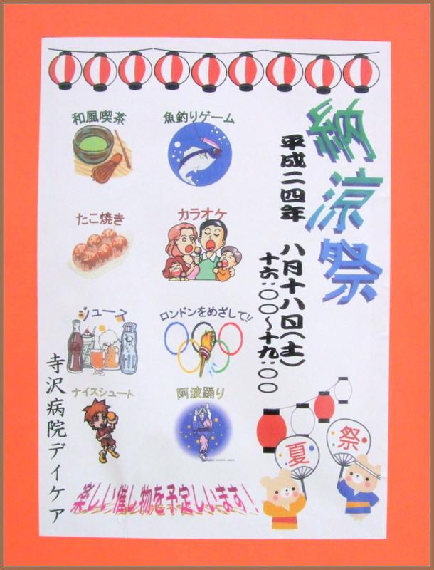 納涼祭のお知らせ_c0221418_155691.jpg