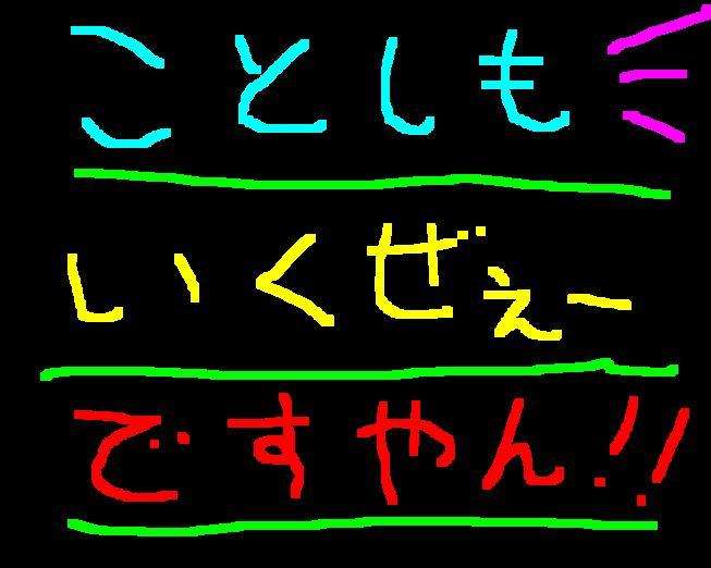 今年も行くぜぇ?全日本!ですやん!_f0056935_19194180.jpg