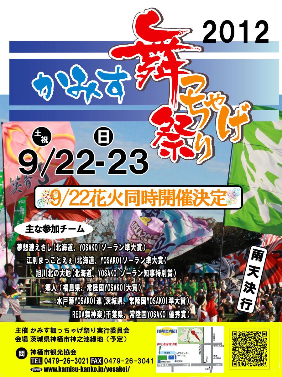 【かみす舞っちゃげ祭り2012】出場チーム公開!_f0229750_152448.jpg