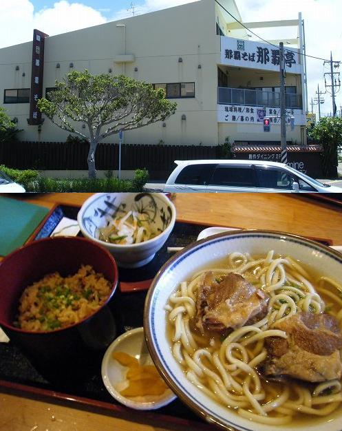 沖縄、夏の日帰り_c0184265_13243357.jpg