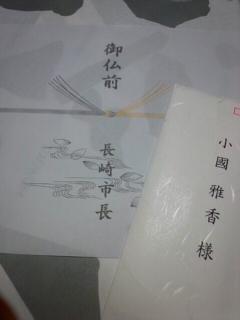 長崎市長様より母にお供え_d0052485_21302252.jpg