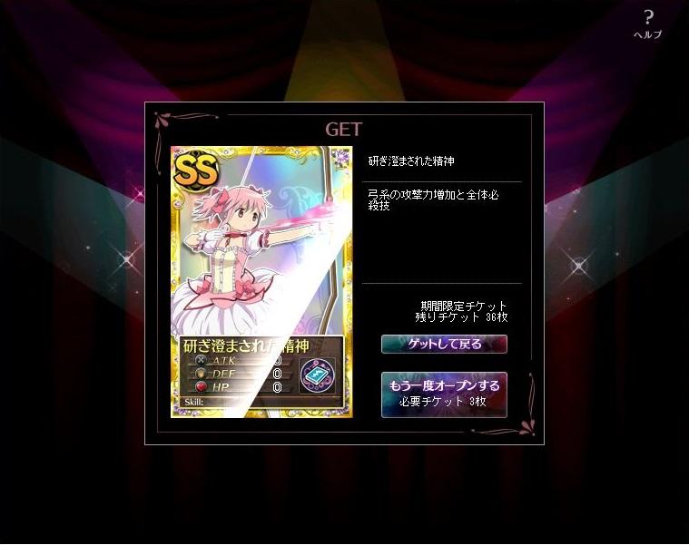 【更新】魔法少女 まどか☆マギカオンラインみんなでテスト第2回参加_f0198787_01327.jpg