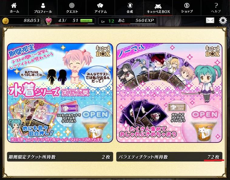 【更新】魔法少女 まどか☆マギカオンラインみんなでテスト第2回参加_f0198787_0264233.jpg