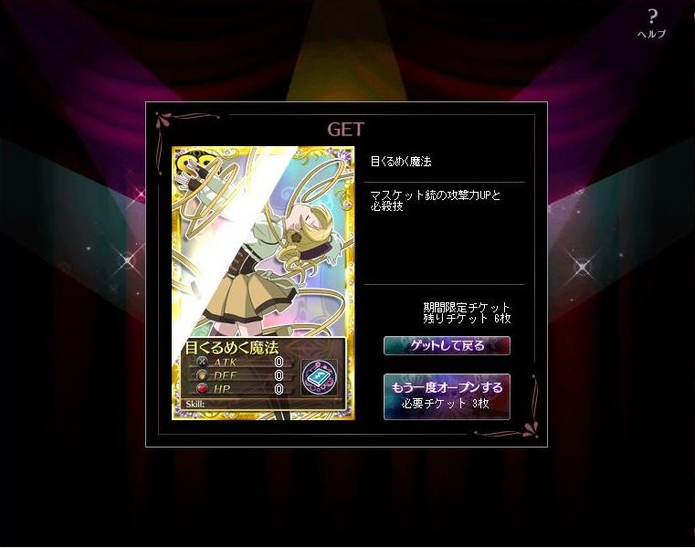 【更新】魔法少女 まどか☆マギカオンラインみんなでテスト第2回参加_f0198787_092647.jpg