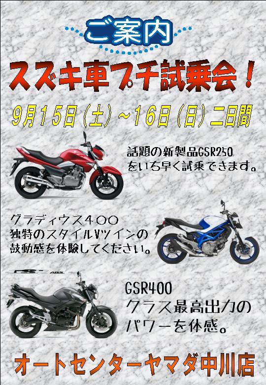 【中川店】試乗会開催します。_a0169121_1111270.jpg