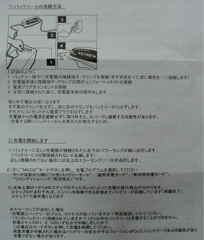 トリクル充電器_b0071543_11311141.jpg