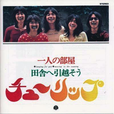 チューリップ (バンド)の画像 p1_23