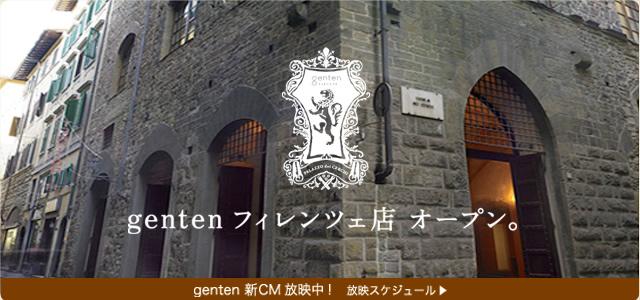 2012年8月10日 gentenに行って来た_a0136671_15205.jpg