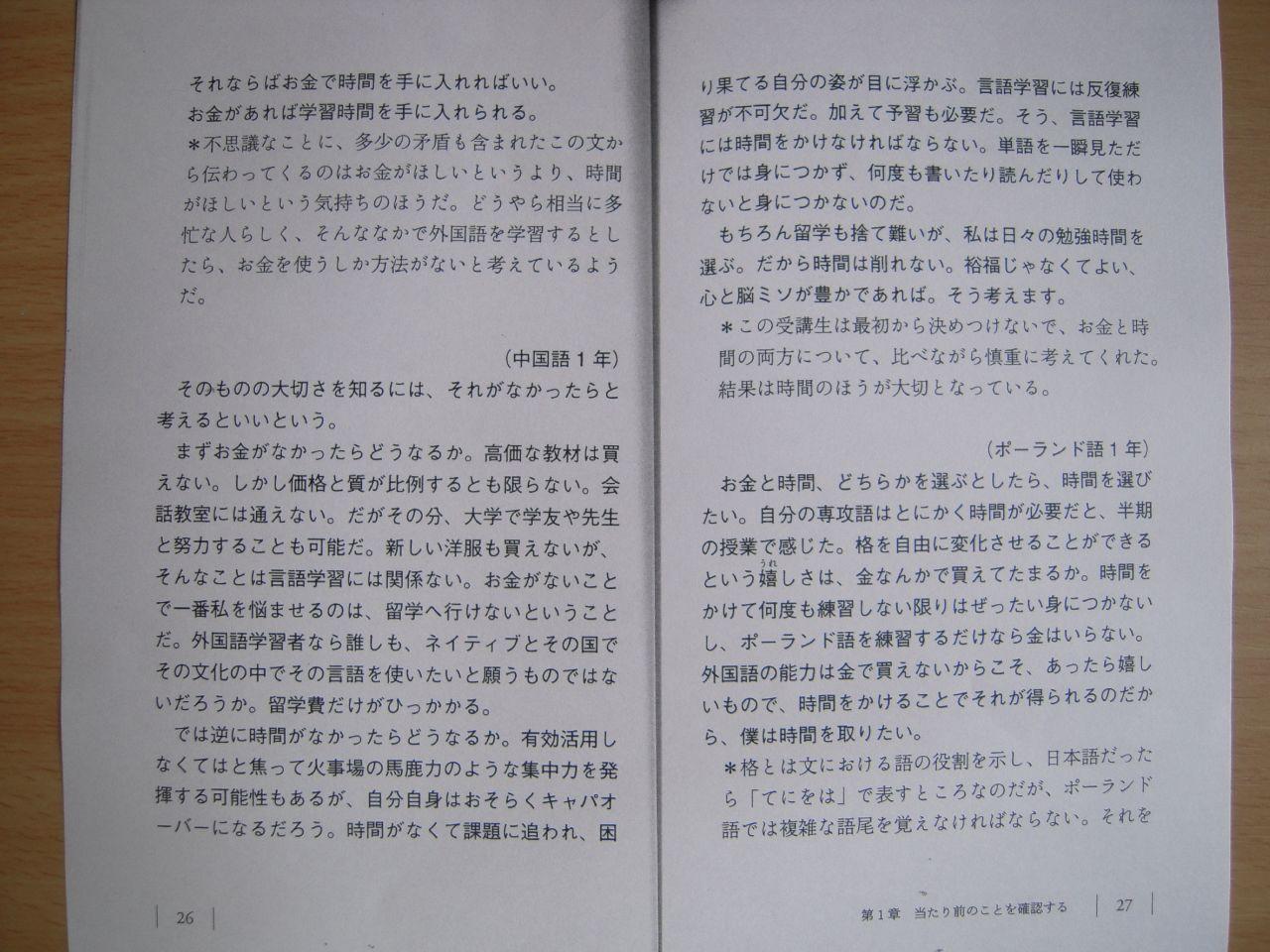 「外はじ」 その2 語学好きのヨロコビ(8月11日)_c0059093_13471632.jpg