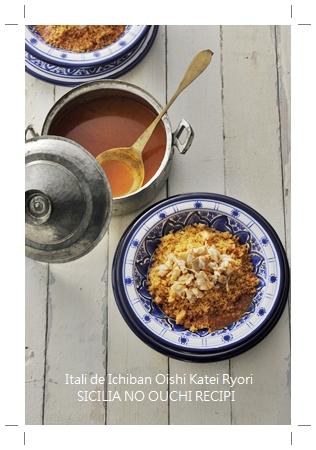 「シチリアのおうちレシピ」発売前に、、、、ちょっとチラ見しちゃおうっ!_f0229410_20264761.jpg