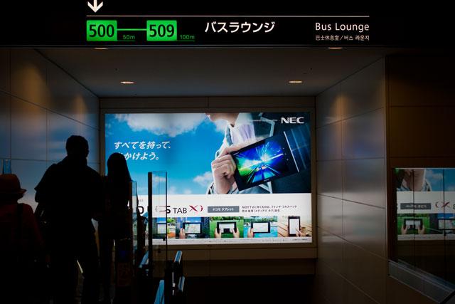 羽田空港第2旅客ターミナル バス出発ラウンジ_a0016730_1452019.jpg