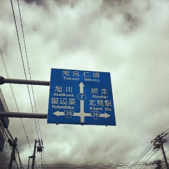 道東、道央トリップ 怒濤の釣り編 1_e0173533_19361043.jpg
