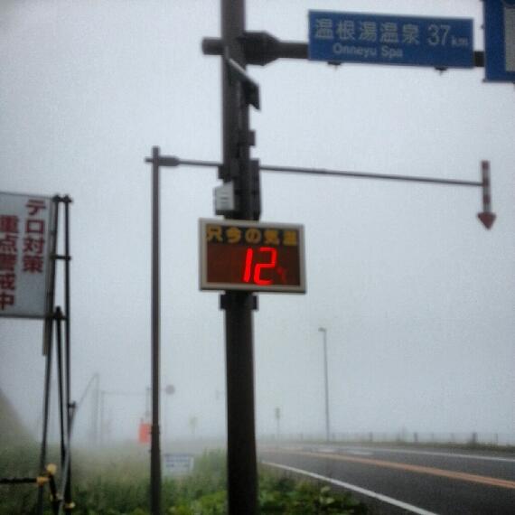 道東、道央トリップ 怒濤の釣り編 1_e0173533_20122847.jpg