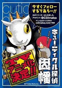 人気コミック「キューティクル探偵因幡」のTVアニメ化が決定!_e0025035_1430318.jpg