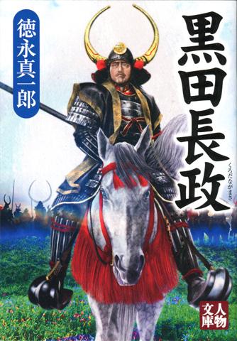 ★『黒田長政』発売!_b0145843_2150512.jpg