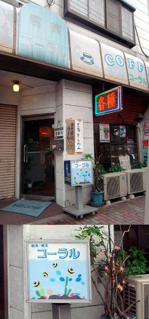 喫茶「コーラル」_f0152544_7471885.jpg