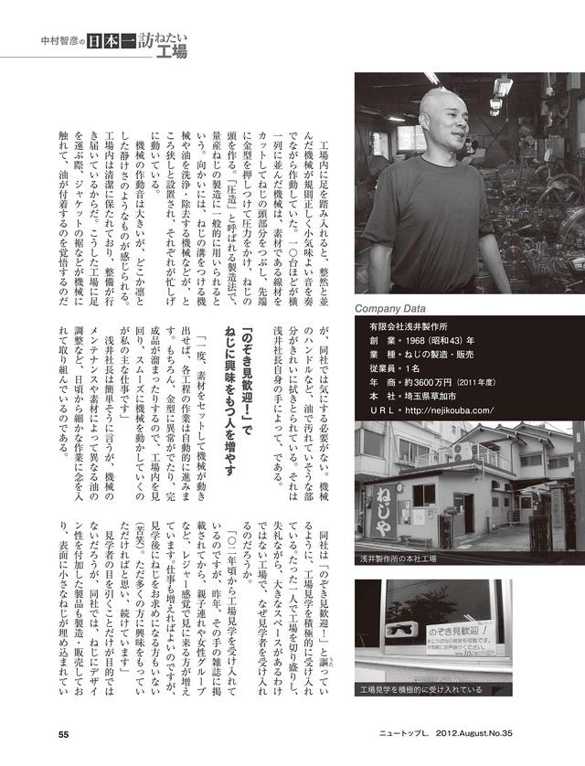 雑誌掲載情報の続き_e0061778_21335673.jpg