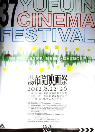 湯布院映画祭_e0251278_13395248.jpg